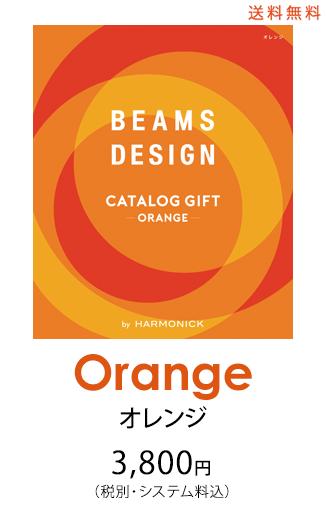 BEAMSオレンジコース