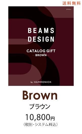 BEAMSブラウンコース