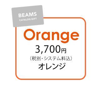 BEAMS eBookオレンジコース